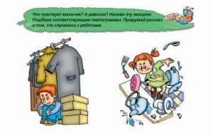 Азбука развития эмоций ребенка -1
