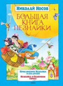 Большая книга Незнаики