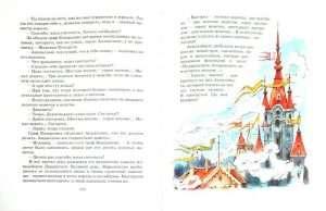Большая книга Сказок. Родари -1