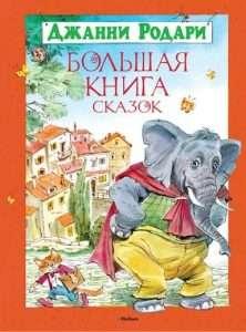 Большая книга Сказок. Родари