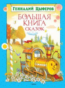 Большая книга Сказок. Цыферов