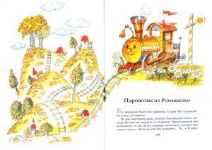 Большая книга Сказок. Цыферов 3