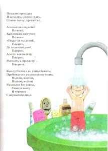 Большая книга стихов и Сказок. Чуковский -7