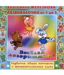 CD_razvivalochki_veselaya_logoritmika