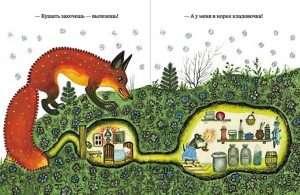 Лис и мышонок -3