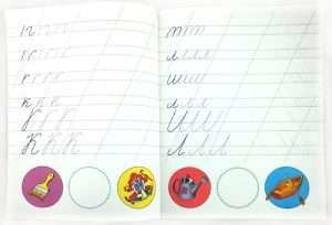 Пишем буквы 5-6 лет -1