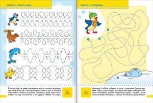 Прописи для малышеи. ШСГ 4-5-1