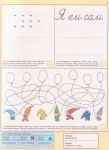 Тесты для подготовки к школе. ШСГ 6-7 лет -2