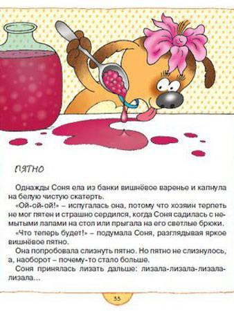 Умная собачка Соня-3