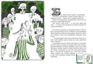 Ябеда-Корябеда, ее проделки и каверзы 2