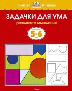 Задачки для ума 5-6