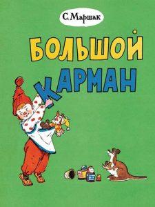 bolshoy-karman