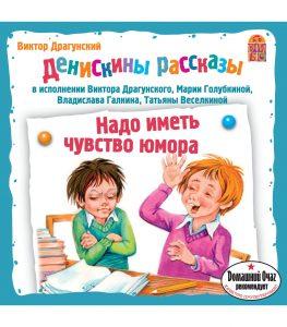 deniskinyi-rasskazyi-nado-imet-chuvstvo-yumora-audiokniga