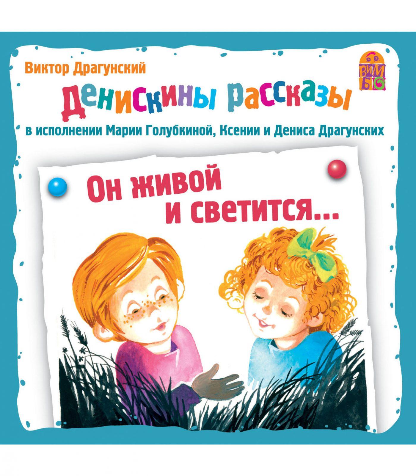 Рассказы в драгунскава 25 фотография