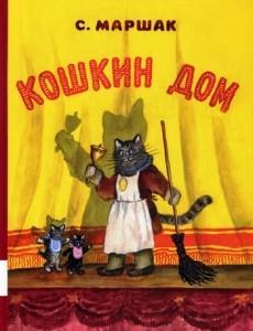 koshkin-dom