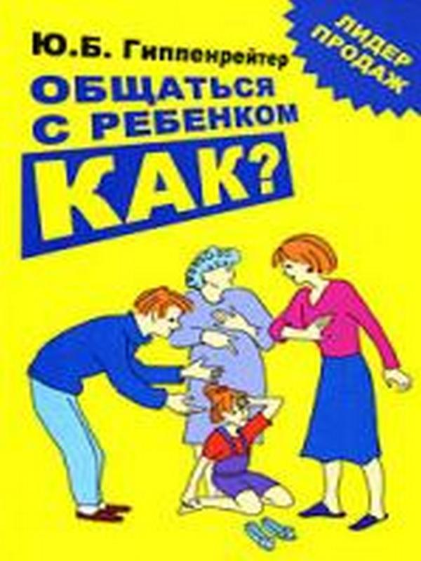 obschatsya-s-rebenkom-kak