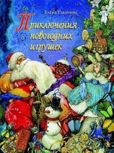 priklyucheniya-novogodnih-igrushek