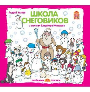 shkola-snegovikov-audiokniga