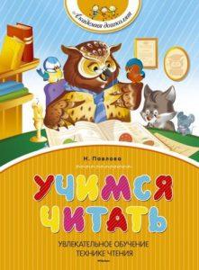 uchimsya-chitat