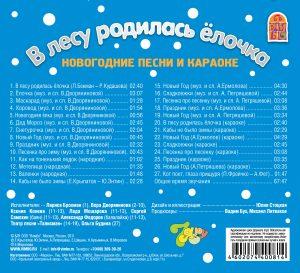 v-lesu-rodilas-elochka-audiokniga-2