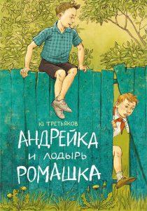 Андрейка и лодырь Ромашка