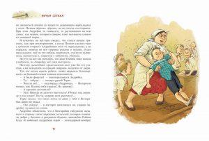 Андрейка и лодырь Ромашка 2