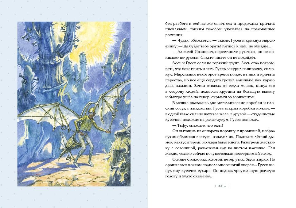 Тайна зелёной планеты http://wwwlabirintru/books/208628