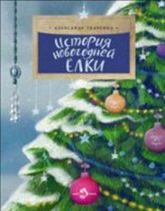 История-новогоднеи-елки