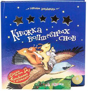 Книжка волшебных снов. Ночные звездочки