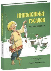 Николенька-гусачок