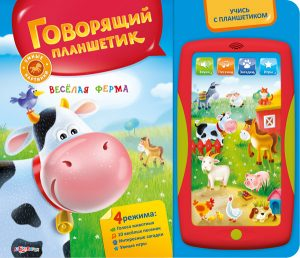 Веселая ферма книжка игрушка