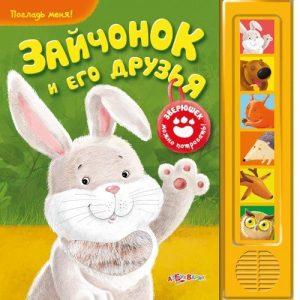 Зайчонок и его друзья. Книжка-игрушка