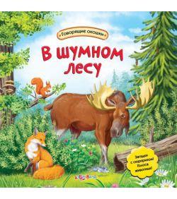 В шумном лесу. Книжка-игрушка