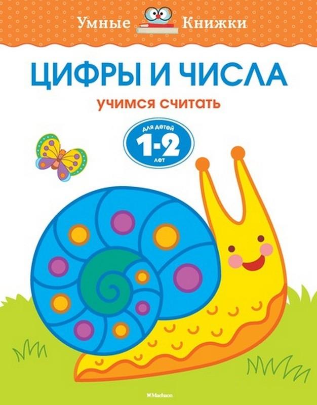 Книжка для ребенка 2 года