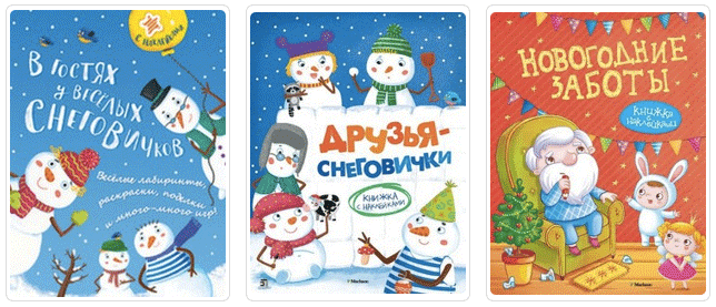 Новогодние забавы Russian books
