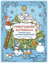 Новогодняя кутерьма. Большая книга