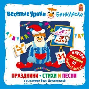Веселые уроки Баниласки. Праздники. Стихи и песни. (аудиокнига CD)