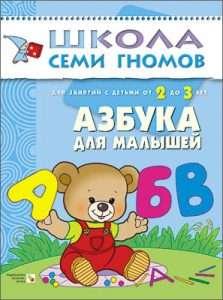 Азбука. ШСГ - От 2 до 3 лет