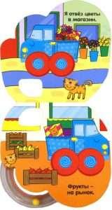 Добрыи грузовичок-1
