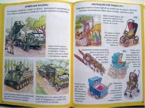 История транспорта 6