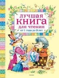 Лучшая книга для чтения от 1 года до 3 лет