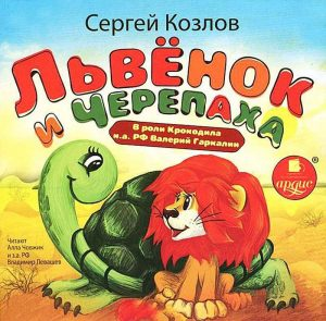 Львенок и Черепаха (аудиокнига MP3)