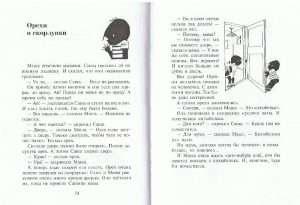 Саша и Маша (книга 2) -1