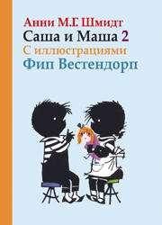 Саша и Маша (книга 2)