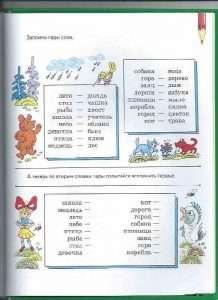 Большая книга заданий и упражнений по развитию памяти малыша