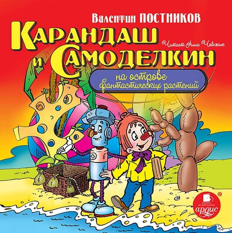 Аудиосказка Карандаш и Самоделкин содержание