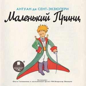Маленький Принц (аудиокнига MP3)