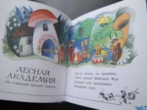 Михалков С.В. «Азбука и весёлые стихи»