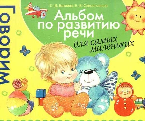Albom-po-razvitiyu-rechi-dlya-samykh-malenkikh