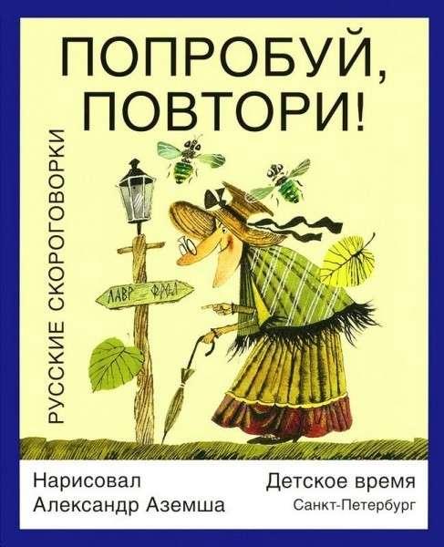 Poprobui-povtori-Russkie-skorogovorki